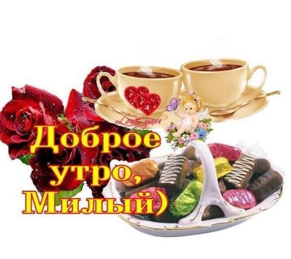 С добрым утром милые открытки002