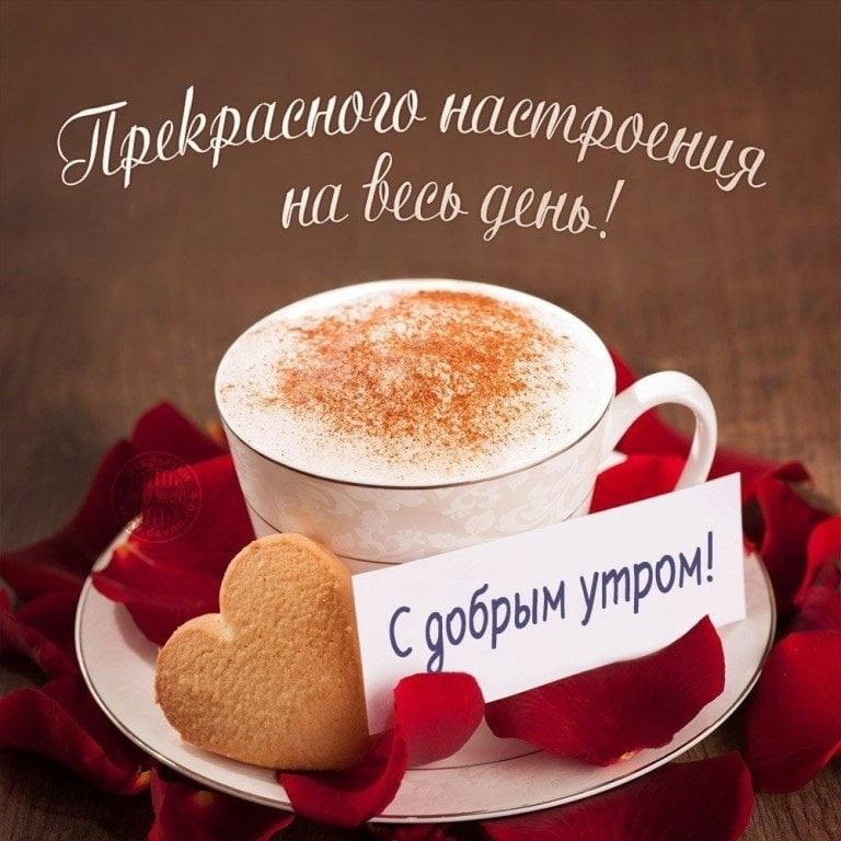 С добрым утром милые открытки003