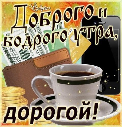 С добрым утром милые открытки005
