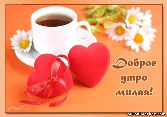 С добрым утром милые открытки007