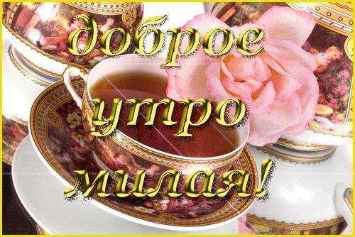 С добрым утром милые открытки008