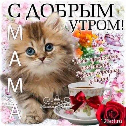 С добрым утром милые открытки012