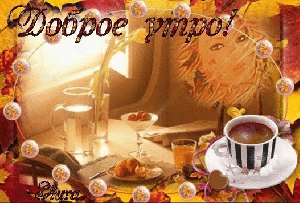 С добрым утром милые открытки015
