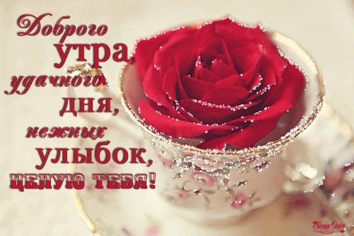С добрым утром милые открытки016