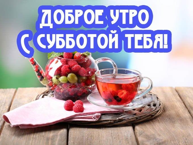 С добрым утром суббота милые и позитивные открытки (12)