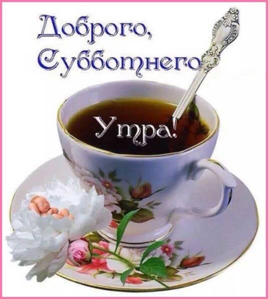 С добрым утром суббота милые и позитивные открытки (16)