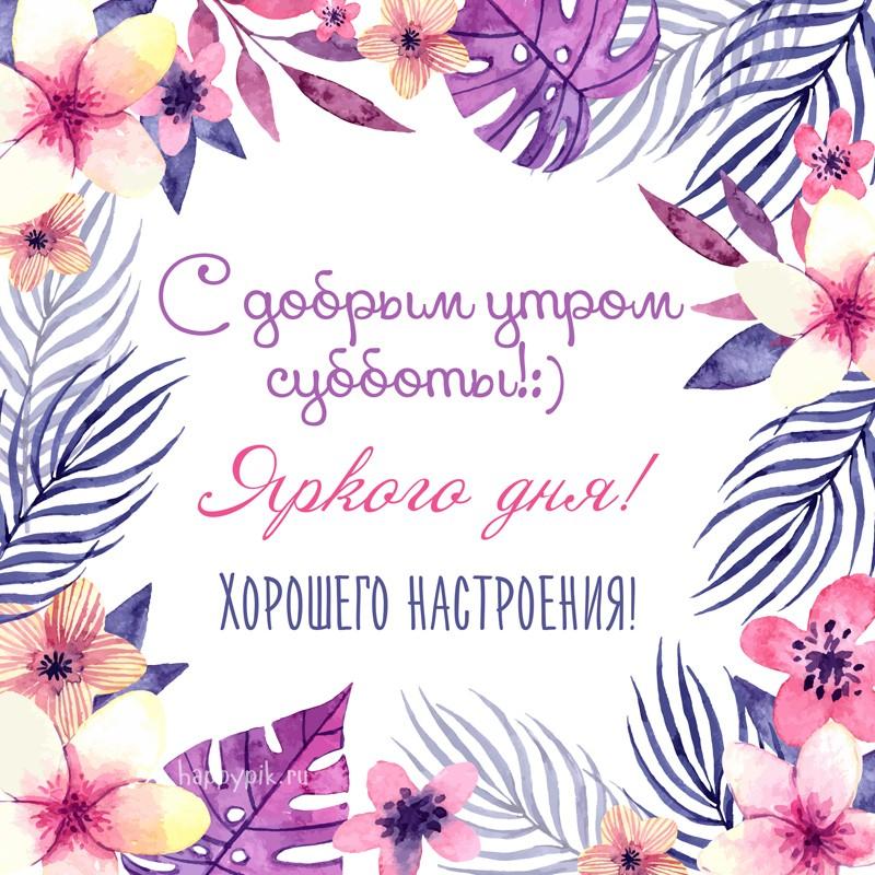 С добрым утром суббота милые и позитивные открытки (19)