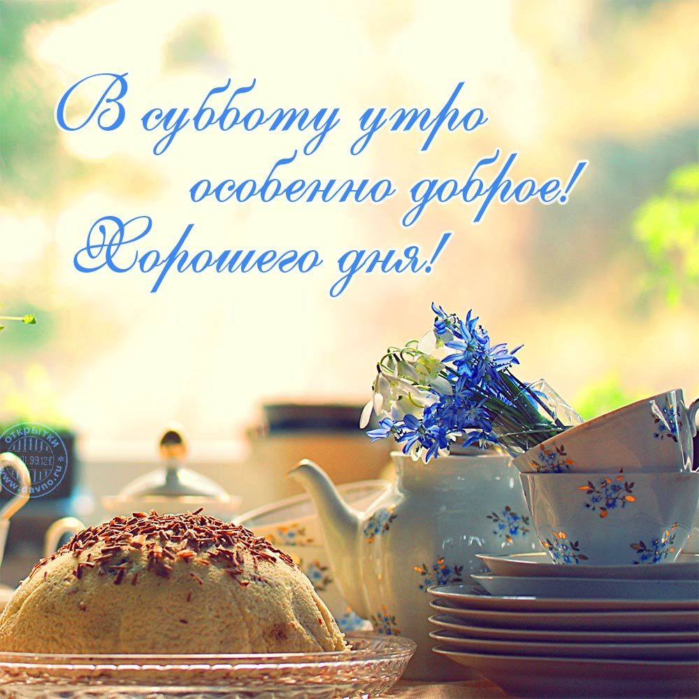 С добрым утром суббота милые и позитивные открытки (2)