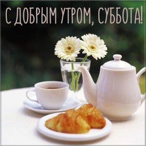 С добрым утром суббота милые и позитивные открытки (3)