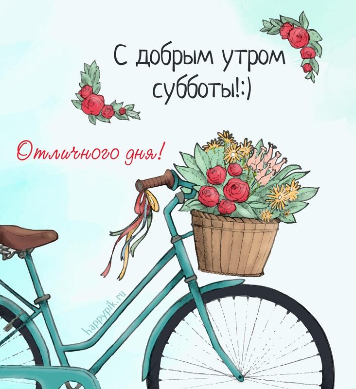 С добрым утром суббота милые и позитивные открытки (5)