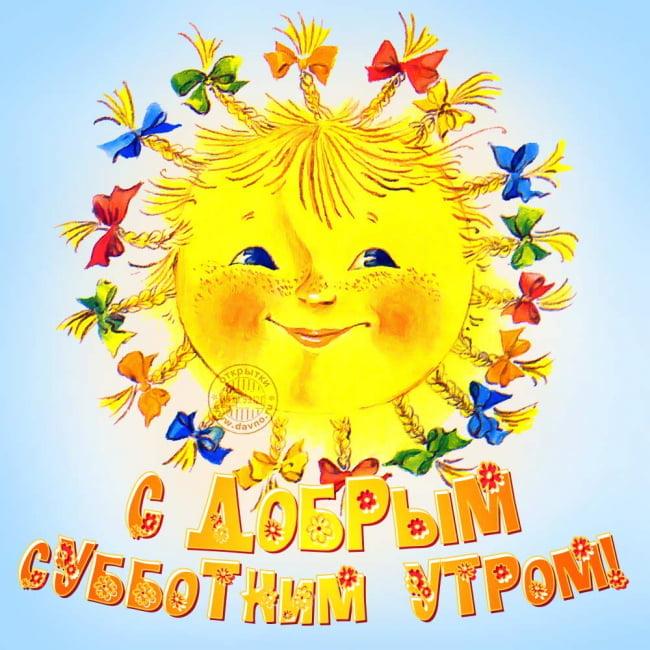 С добрым утром суббота милые и позитивные открытки (8)