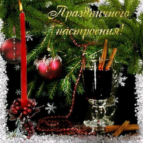 С добрым утром  С наступающим новым годом 002