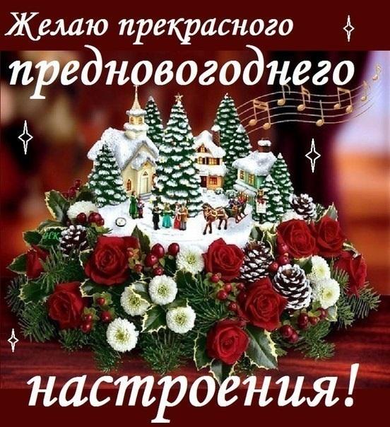 С добрым утром  С наступающим новым годом 012