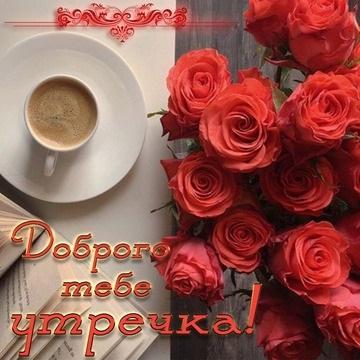 С добрым утром  красивые картинки016