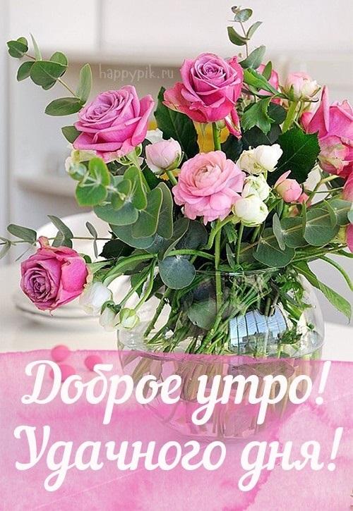 С добрым утром  красивые картинки017
