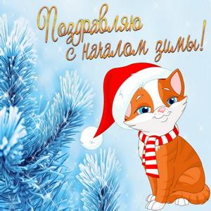 С началом зимы картинки и открытки (1)