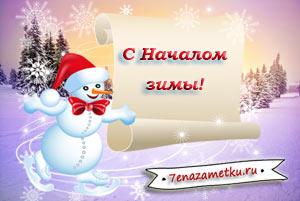 С началом зимы картинки и открытки (10)