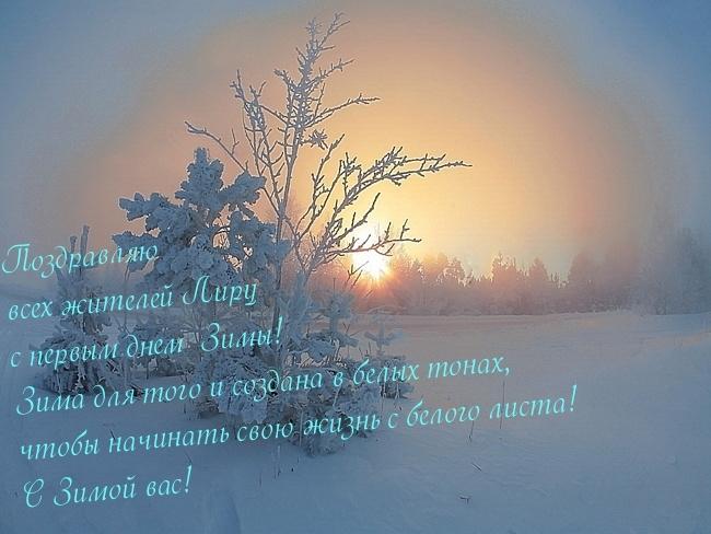 С началом зимы картинки и открытки (11)