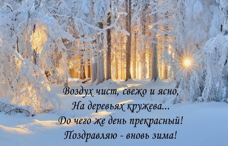 С началом зимы картинки и открытки (12)