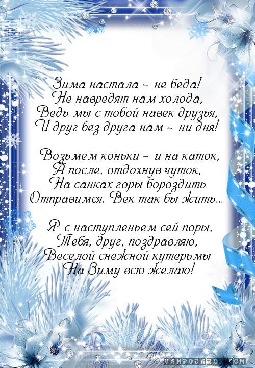 С началом зимы картинки и открытки (13)