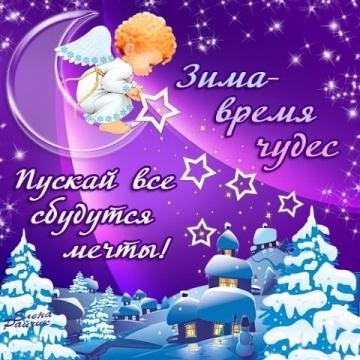 С началом зимы картинки и открытки (14)