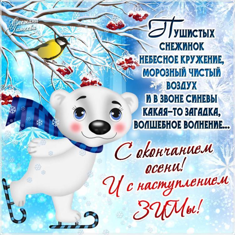 С началом зимы картинки и открытки (15)