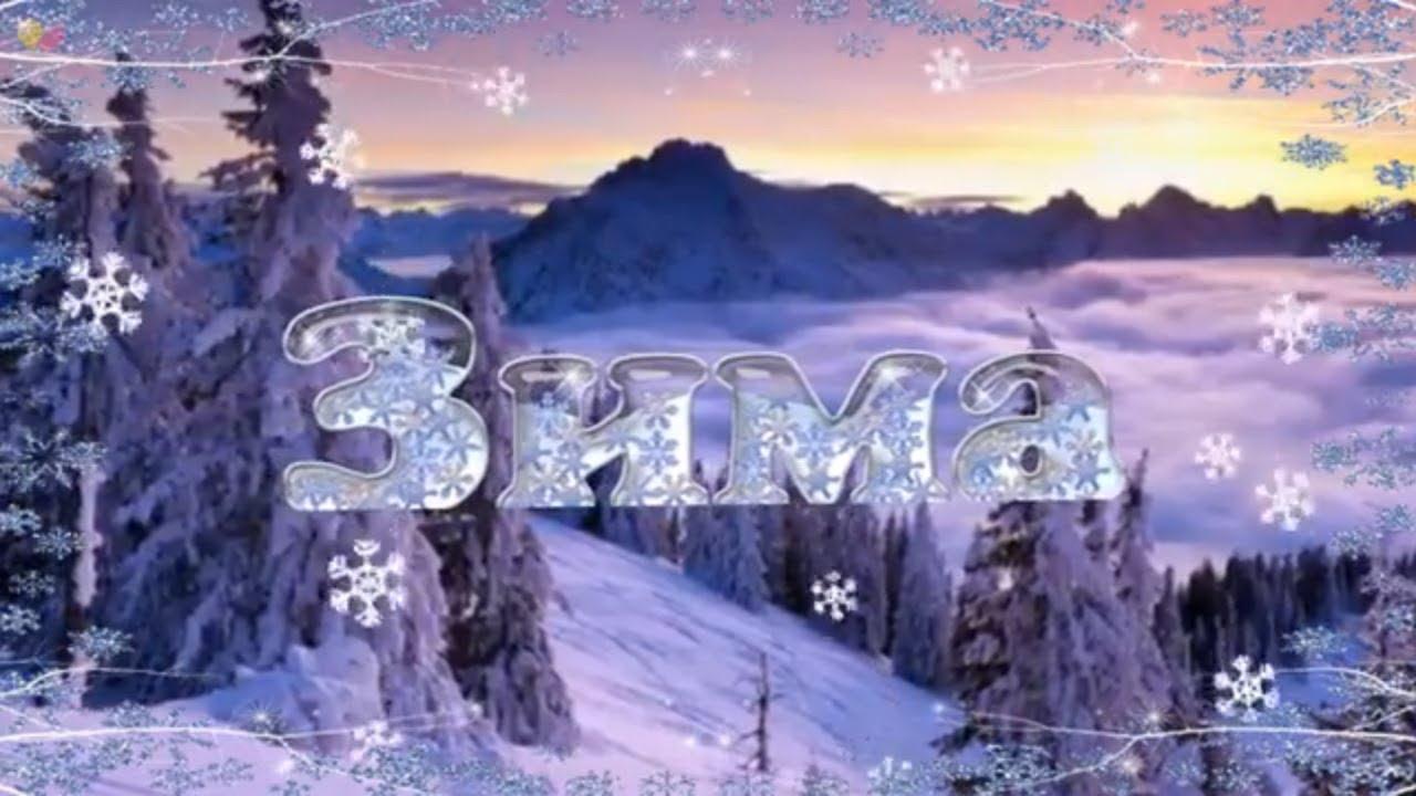 С началом зимы картинки и открытки (16)