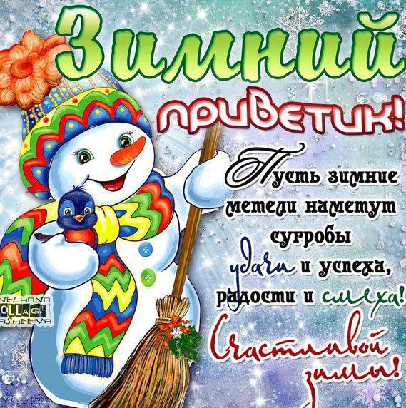 С началом зимы картинки и открытки (17)