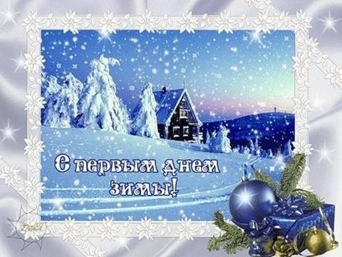 С началом зимы картинки и открытки (20)