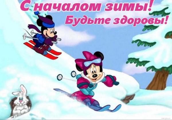 С началом зимы картинки и открытки (3)
