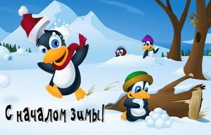 С началом зимы картинки и открытки (8)