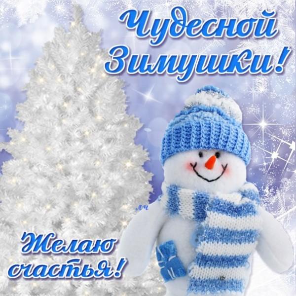 С первым днем зимы красивые открытки (1)