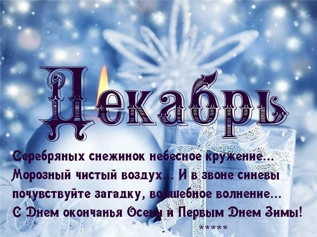 С первым днем зимы красивые открытки (10)