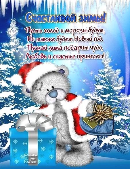 С первым днем зимы красивые открытки (11)