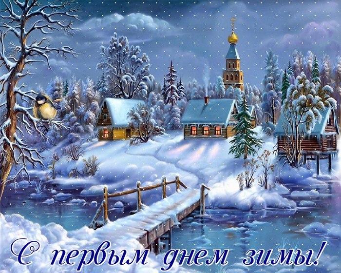 С первым днем зимы красивые открытки (13)