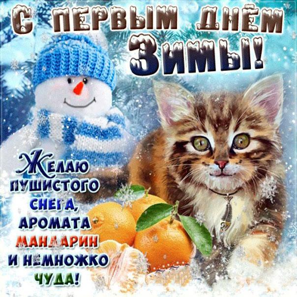 С первым днем зимы красивые открытки (14)
