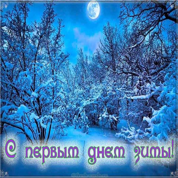 С первым днем зимы красивые открытки (15)