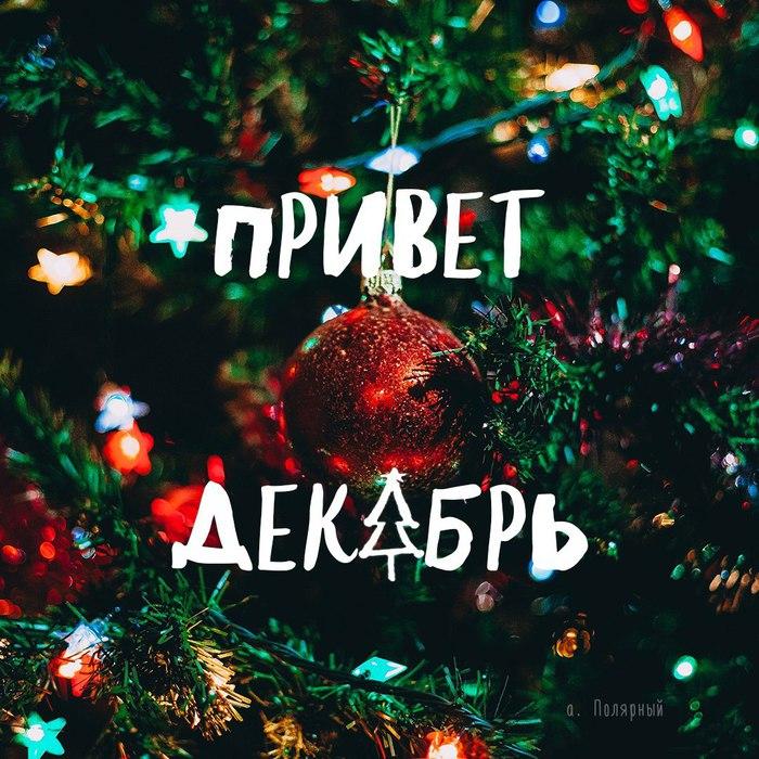 С первым днем зимы красивые открытки (16)