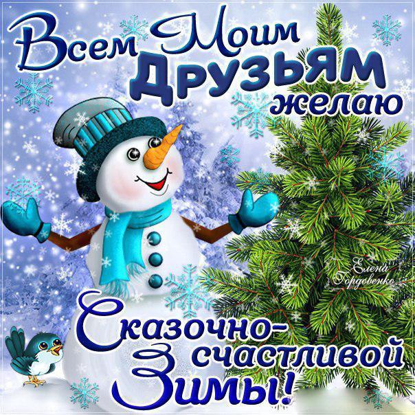С первым днем зимы красивые открытки (17)