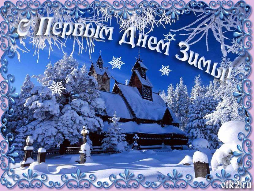 С первым днем зимы красивые открытки (18)