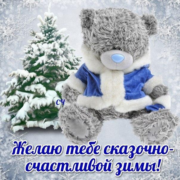 С первым днем зимы красивые открытки (2)
