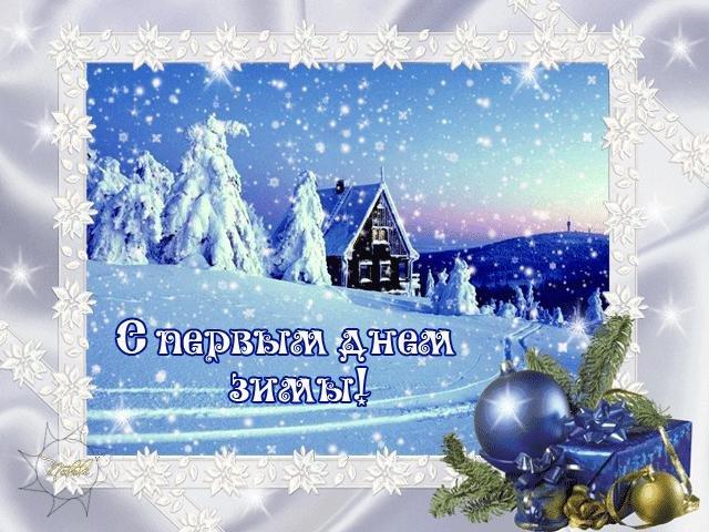 С первым днем зимы красивые открытки (4)