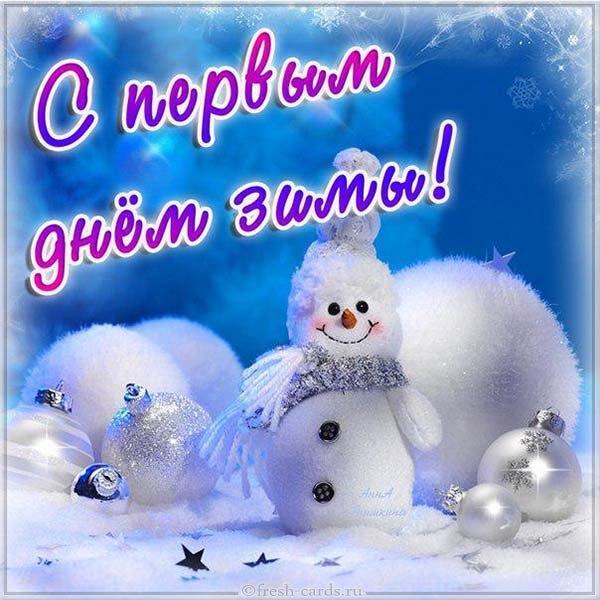 С первым днем зимы красивые открытки (6)