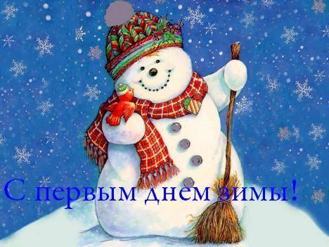 С первым днем зимы красивые открытки (9)