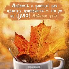 Теплого тебе осеннего утра красочные открытки (1)