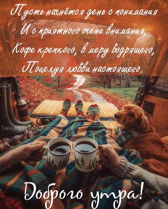 Теплого тебе осеннего утра красочные открытки (11)