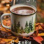 Теплого тебе осеннего утра красочные открытки
