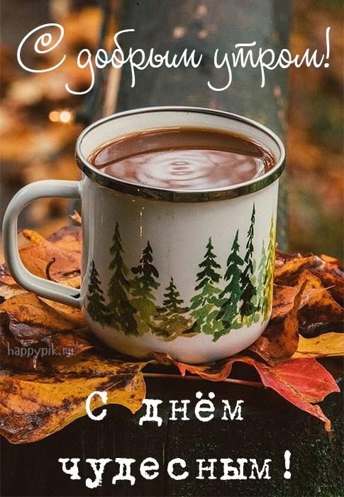 Теплого тебе осеннего утра красочные открытки (2)