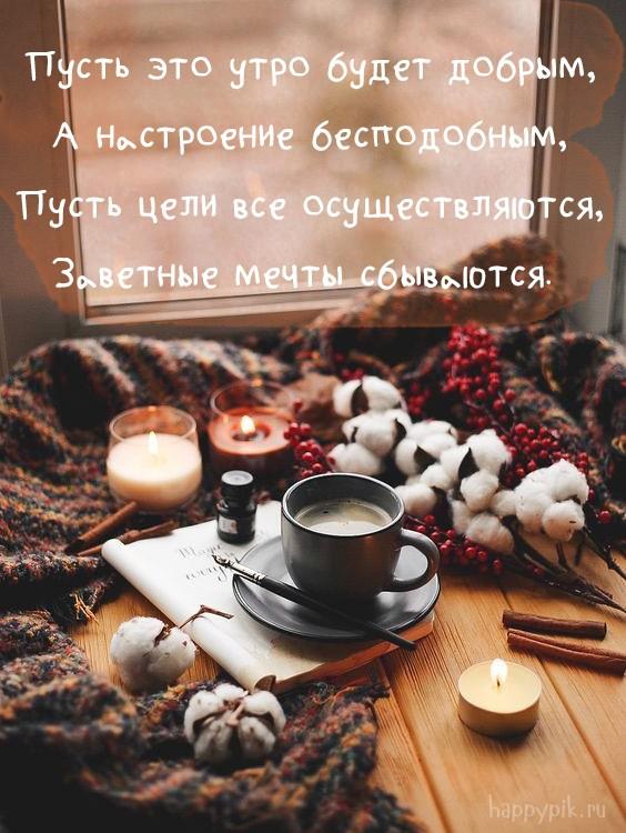 Теплого тебе осеннего утра красочные открытки (4)