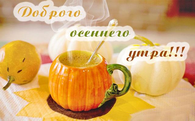 Теплого тебе осеннего утра красочные открытки (7)